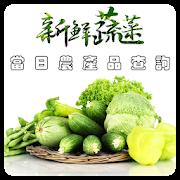 台灣市場-當日農產品查詢
